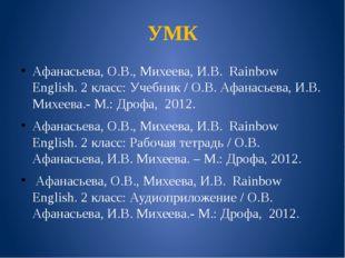 УМК Афанасьева, О.В., Михеева, И.В. Rainbow English. 2 класс: Учебник / О.В.