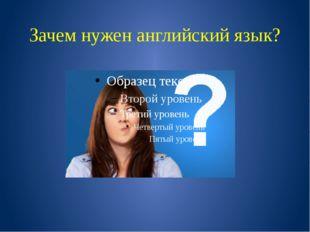 Зачем нужен английский язык?