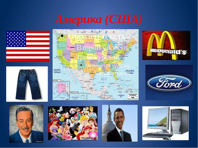 Америка (США)