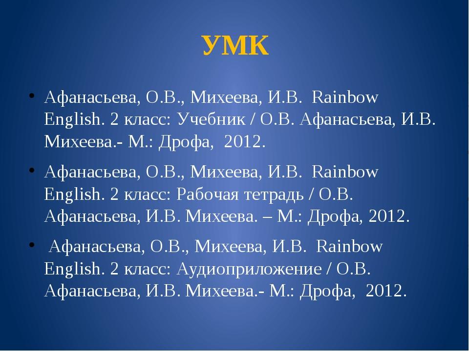 УМК Афанасьева, О.В., Михеева, И.В. Rainbow English. 2 класс: Учебник / О.В....
