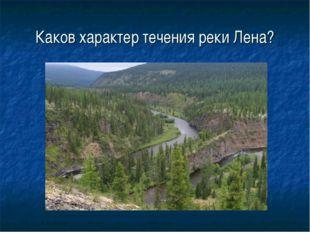 Каков характер течения реки Лена?