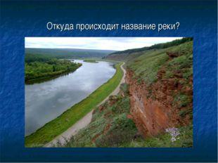 Откуда происходит название реки?