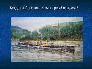 Когда на Лене появился первый пароход?