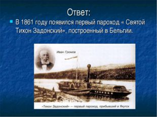 Ответ: В 1861 году появился первый пароход « Святой Тихон Задонский», построе