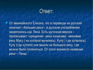 Ответ: От эвенкийского Елюэнэ, что в переводе на русский означает «большая ре