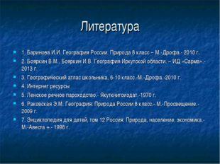Литература 1. Баринова И.И. География России. Природа 8 класс – М.-Дрофа.- 20