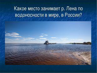 Какое место занимает р. Лена по водоносности в мире, в России?