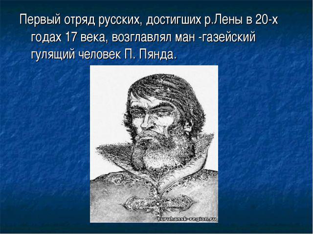 Первый отряд русских, достигших р.Лены в 20-х годах 17 века, возглавлял ман -...