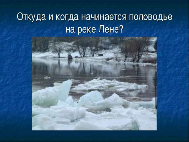 Откуда и когда начинается половодье на реке Лене?