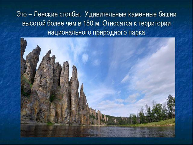 Это – Ленские столбы. Удивительные каменные башни высотой более чем в 150 м....
