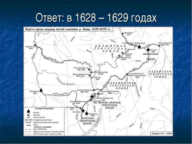 Ответ: в 1628 – 1629 годах