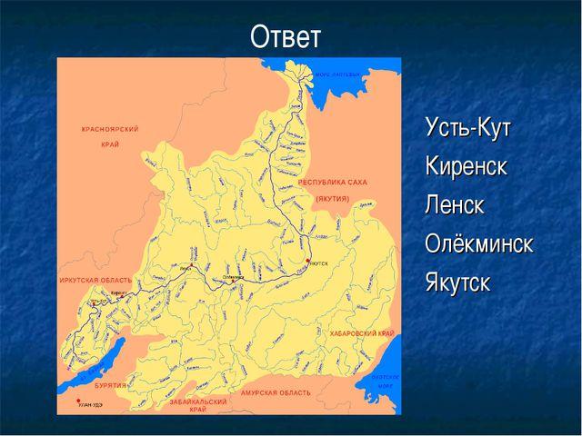 Усть-Кут Киренск Ленск Олёкминск Якутск Ответ