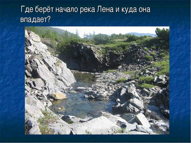 Где берёт начало река Лена и куда она впадает?