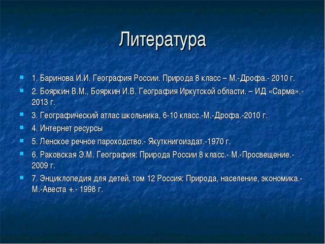 Литература 1. Баринова И.И. География России. Природа 8 класс – М.-Дрофа.- 20...