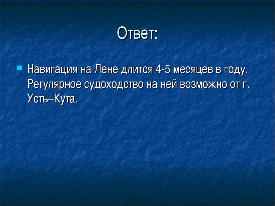 Ответ: Навигация на Лене длится 4-5 месяцев в году. Регулярное судоходство на...