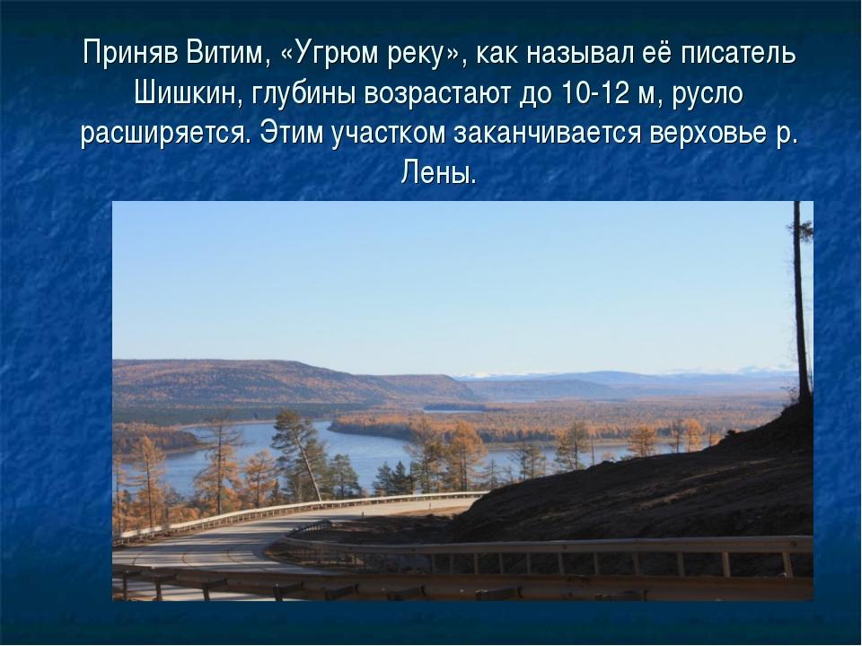 Приняв Витим, «Угрюм реку», как называл её писатель Шишкин, глубины возрастаю...