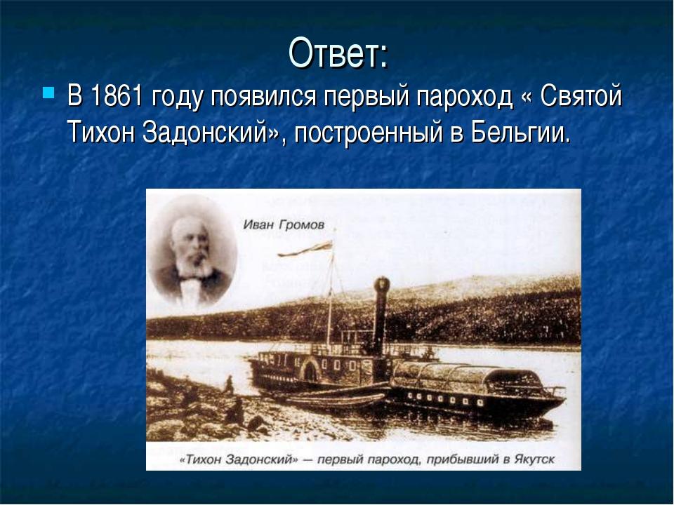 Ответ: В 1861 году появился первый пароход « Святой Тихон Задонский», построе...