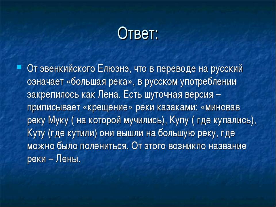 Ответ: От эвенкийского Елюэнэ, что в переводе на русский означает «большая ре...