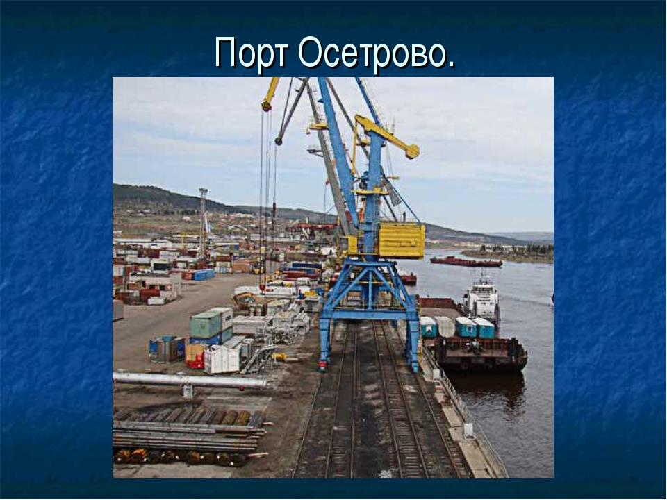 Порт Осетрово.