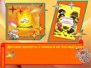 Детская шалость с огнем и ее последствия