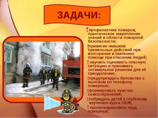 ЗАДАЧИ: ! профилактика пожаров, практическое закрепление знаний в области пож