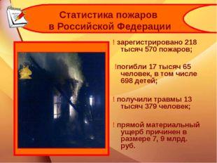 Статистика пожаров в Российской Федерации ! зарегистрировано 218 тысяч 570 по