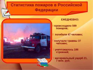 Статистика пожаров в Российской Федерации ЕЖЕДНЕВНО: ! происходило 599 пожаро