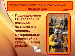 Статистика пожаров в Российской Федерации Подразделения ГПС спасли на пожарах