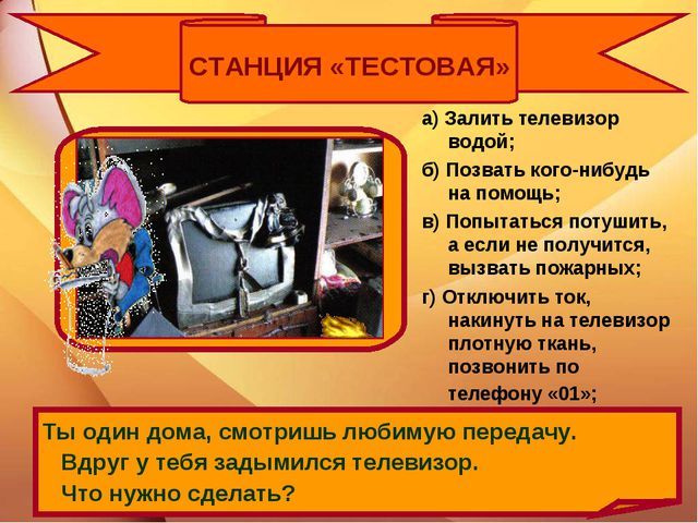 СТАНЦИЯ «ТЕСТОВАЯ» а) Залить телевизор водой; б) Позвать кого-нибудь на помощ...