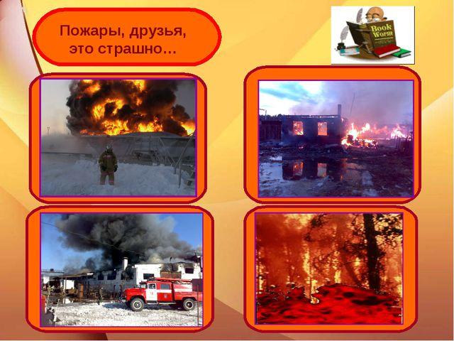 Пожары, друзья, это страшно…