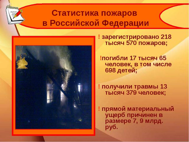 Статистика пожаров в Российской Федерации ! зарегистрировано 218 тысяч 570 по...