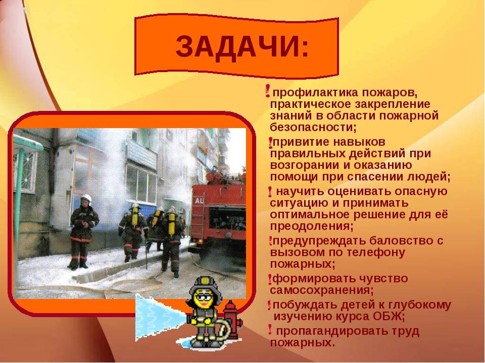 ЗАДАЧИ: ! профилактика пожаров, практическое закрепление знаний в области пож...