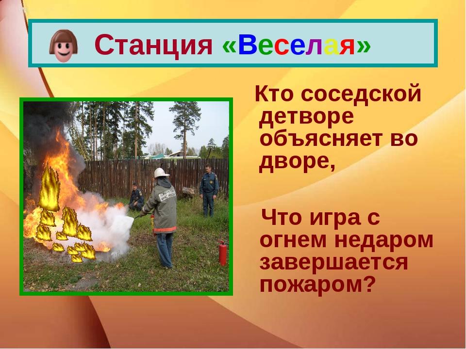 Кто соседской детворе объясняет во дворе, Что игра с огнем недаром завершает...