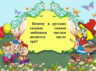 Почему в русских сказках самым любимым числом является число три?
