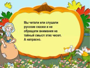 Мы читали или слушали русские сказки и не обращали внимания на тайный смысл э