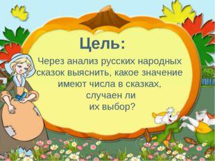 Через анализ русских народных сказок выяснить, какое значение имеют числа в с