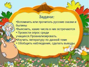 Задачи: Вспомнить или прочитать русские сказки и былины Выяснить, какие числа