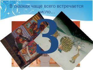 В сказках чаще всего встречается число… 3