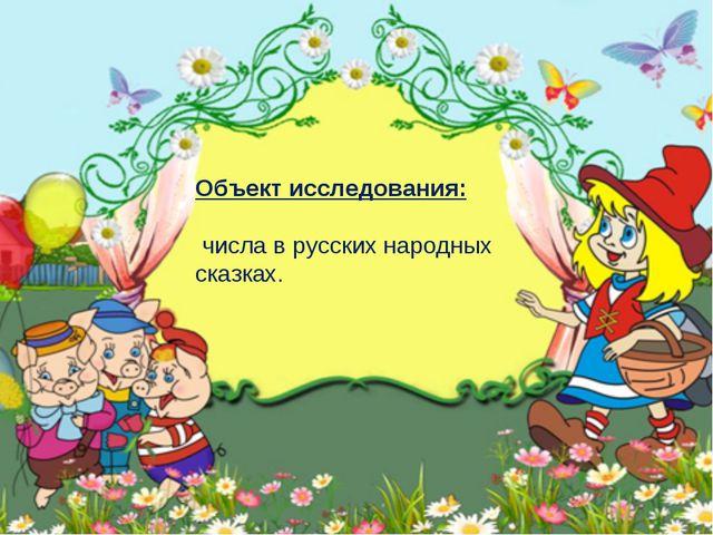 Объект исследования: числа в русских народных сказках.