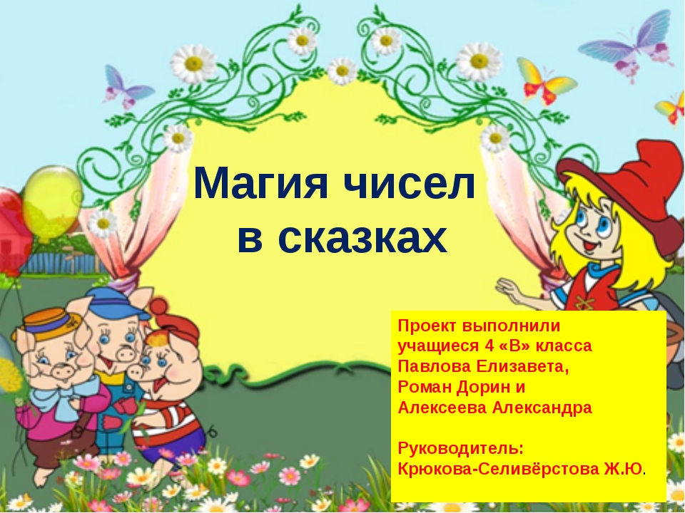 Магия чисел в сказках Проект выполнили учащиеся 4 «В» класса Павлова Елизавет...