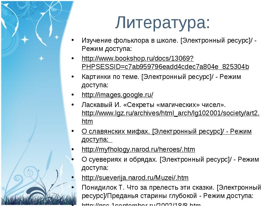 Литература: Изучение фольклора в школе. [Электронный ресурс]/ - Режим доступа...