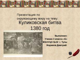 Куликовская битва 1380 год Выполнил: Ученик 3 класса «Б» МБОУЦО №32 г. Тулы Ж