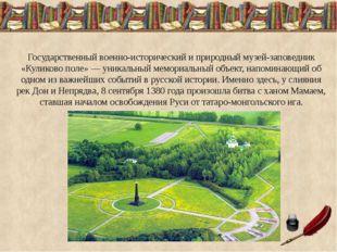 Государственный военно-исторический и природный музей-заповедник «Куликово п
