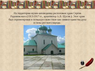 На территории музея-заповедника расположен храм Сергия Радонежского (1913-191