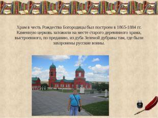 Храм в честь Рождества Богородицы был построен в 1865-1884 гг. Каменную церко