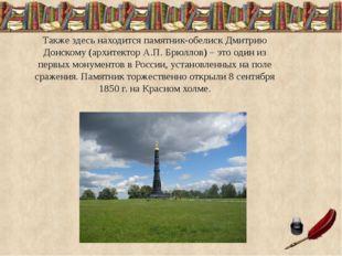 Также здесь находится памятник-обелиск Дмитрию Донскому (архитектор А.П. Брюл