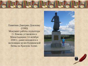Памятник Дмитрию Донскому (1980) Монумент работы скульптора О. Комова установ