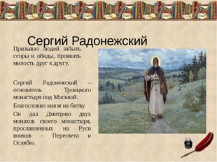 Сергий Радонежский Сергий Радонежский – основатель Троицкого монастыря под Мо
