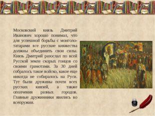 Московский князь Дмитрий Иванович хорошо понимал, что для успешной борьбы с м