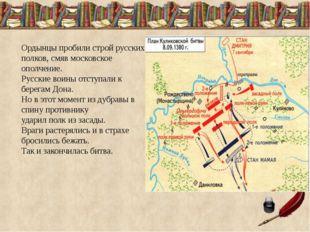 Ордынцы пробили строй русских полков, смяв московское ополчение. Русские вои
